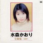 水森かおり/水森かおり全曲集〜竜飛岬 【CD】