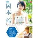岡本玲/僕と少女の4日間の物語 【DVD】
