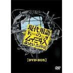 現代用語のムイミダス ぶっとい広辞苑 DVD-BOX 【DVD】