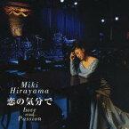 平山みき/恋の気分で 【CD】