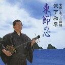 武下和平/奄美しまうたの神髄 武下和平 東節の心 【CD】