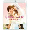 8年越しの花嫁 奇跡の実話《通常版》 【Blu-ray】
