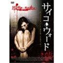 サイコ・ウォード 封鎖病棟〜絶体絶命〜 【DVD】