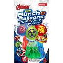 Bunch o Balloons/バンチオバルーン アベンジャーズ おもちゃ 雑貨 バラエティ 6歳 アイアンマン