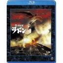 空の大怪獣 ラドン 【Blu-ray】