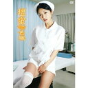 色職-SHIKI-SYOKU- 【DVD】