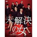 未解決の女 警視庁文書捜査官 DVD-BOX 【DVD】