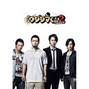 闇金ウシジマくん Season2 Blu-ray BOX 【Blu-ray】