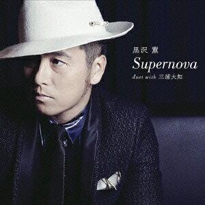黒沢薫/Supernova duet with 三浦大知 【CD】