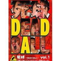 死球〜DEAD BALL〜 vol.1 【DVD】