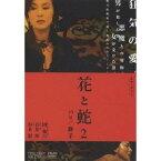 花と蛇2 パリ/静子 【DVD】