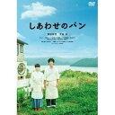 しあわせのパン 【DVD】