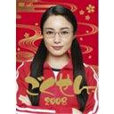 ごくせん2008 DVD-BOX 【DVD】