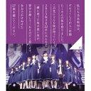 楽天乃木坂46グッズ乃木坂46 1ST YEAR BIRTHDAY LIVE 2013.2.22 MAKUHARI MESSE 【Blu-ray】