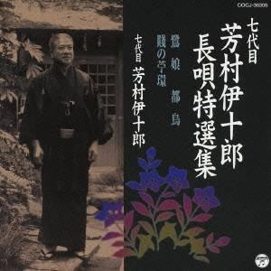 伝統音楽・芸能, 純邦楽  CD