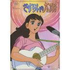 さすらいの太陽 DVD-BOX 【DVD】