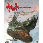 宇宙戦艦ヤマト 復活篇 ディレクターズカット 【Blu-ray】