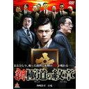 新・極道の紋章 【DVD】