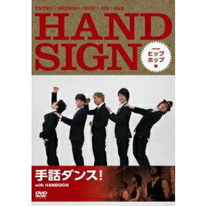 手話ダンス! with HANDSIGN ヒップホップ編 【DVD】