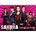 【送料無料】SAKURA〜事件を聞く女〜 【DVD】