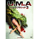 U.M.A レイク・プラシッド 3 【DVD】