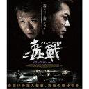 ドラッグ・ウォー 毒戦 【Blu-ray】