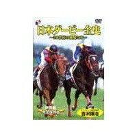 【送料無料】日本ダービー全史 【DVD】