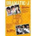 DRAMATIC-J 2 「僕らのミラクルサマー」「8月10日、僕らは花火を上げる…」 【DVD】