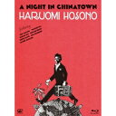 細野晴臣/細野晴臣 A Night in Chinatown 【Blu-ray】