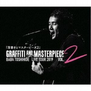 馬場俊英/GRAFFITI AND MASTERPIECE vol.2 BABA TOSHIHIDE LIVE TOUR 2019 【CD】