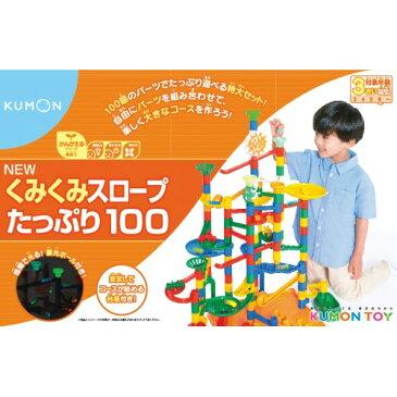 【送料無料】NEW くみくみスロープ たっぷり100 おもちゃ こども 子供 知育 勉強 クリスマス プレゼント 3歳