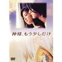 神様、もう少しだけ(4枚組) 【DVD】 - ハピネット・オンライン