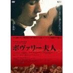 ボヴァリー夫人 【DVD】