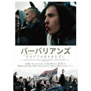 バーバリアンズ セルビアの若きまなざし 【DVD】