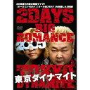 東京ダイナマイト 2DAYS BIG ROMANCE 2015 【DVD】