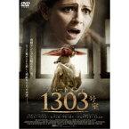 アパートメント1303号室 【DVD】