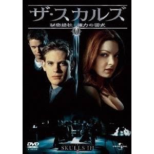 ザ・スカルズ 秘密結社:権力の図式 【DVD】