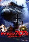 サブマリン707R/MISSION:02 【DVD】