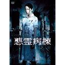 悪霊病棟 DVD-BOX 【DVD】