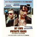 マイ・プライベート・アイダホ 【Blu-ray】