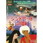 アラビアンナイト シンドバッドの冒険 【DVD】
