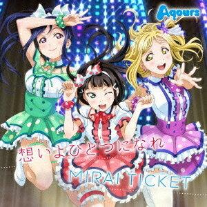 Aqours/想いよひとつになれ/MIRAI TICKET 【CD】