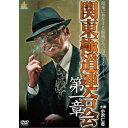 関東極道連合会 第一章 【DVD】