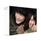いつかこの恋を思い出してきっと泣いてしまう DVD BOX 【DVD】