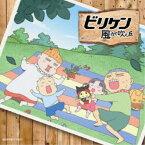 ビリケン/風が吹く丘 【CD+DVD】