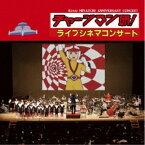 (クラシック)/チャージマン研!ライブシネマ・コンサート 【CD】