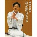 落語研究会 桂米團治名演集 【DVD】