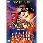 サルティンバンコ 【DVD】