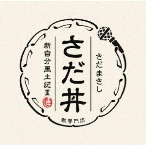 さだまさし/さだ丼〜新自分風土記III〜 CD
