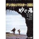 砂の器 デジタルリマスター2005 【DVD】